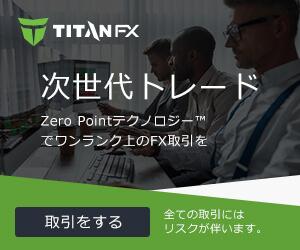 スキャルピングに最適!海外FX タイタンFX(titanfx)