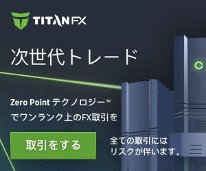 海外FX_TITAN FXのイメージ画像